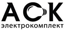 АСК-электрокомплект