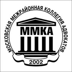 Московская межрайонная коллегия адвокатов