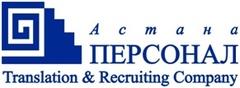 Астана-Персонал, Рекрутинговая Компания