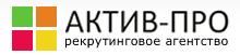 Актив-Про, рекрутинговое агентство