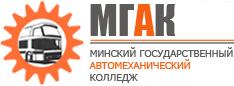Минский государственный автомеханический колледж