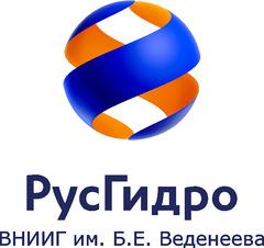ВНИИГ им. Б.Е. Веденеева