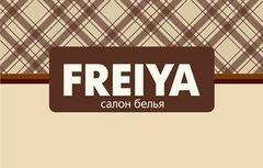 FREIYA, Салон белья