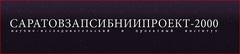 САРАТОВЗАПСИБНИИПРОЕКТ-2000