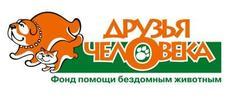 Благотворительный фонд помощи животным Друзья человека
