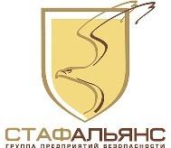СТАФ-АЛЬЯНС, группа предприятий безопасности