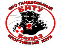 Гандбольный спортивный клуб БНТУ-БелАЗ