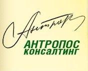 Антропос-консалтинг
