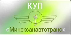 Минсксанавтотранс