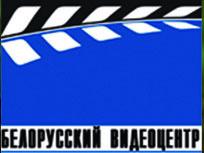 Белорусский видеоцентр, РУП