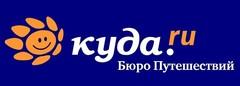 Бюро путешествий Куда.ru