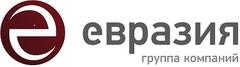 Группа компаний Евразия