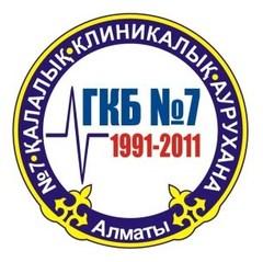 Городская клиническая больница №7, ГКП на ПХВ