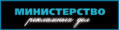 Министерство Рекламных Дел, Рекламное агентство
