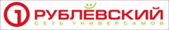 Рублевский, сеть универсамов