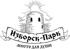 Изборск-Парк