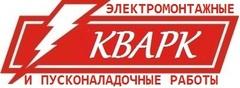 КВАРК