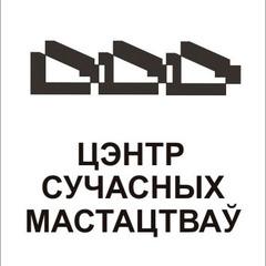 Государственное учреждение культуры «Творческие Мастерские «Центр Современных Искусств»