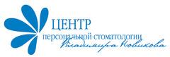Стоматологическая клиника Владимира Новикова