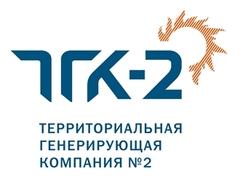 Территориальная Генерирующая компания-2