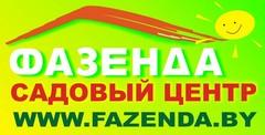 Садовый центр ФАЗЕНДА