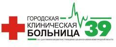 Городская клиническая больница №39, МЛПУ