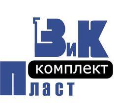 ВиКПластКомплект