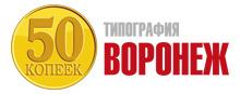 50 Копеек – Воронеж
