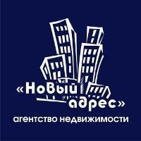 Новый адрес, Агентство Недвижимости