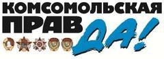 Комсомольская правда, ИД