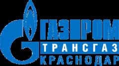 Газпром трансгаз Краснодар