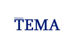 Корпорация ТЕМА