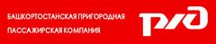 Башкортостанская пригородная пассажирская компания