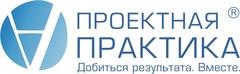 Проектная ПРАКТИКА, группа компаний