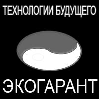 Экогарант
