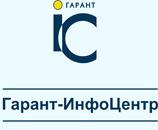 Гарант-ИнфоЦентр
