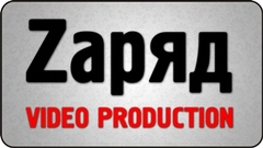 Заряд, Видеостудия