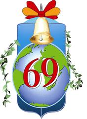 МБОУ СОШ № 69 городского округа Самара