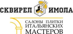 Сквирел Имола Керамика-Воронеж