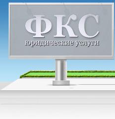 Юридическая компания ФКС