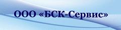БСК-Сервис