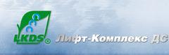 Лифт-Комплекс ДС