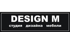 Дизайн-М