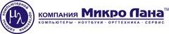 Компания Микро Лана
