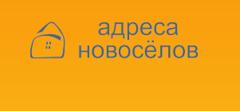 Адреса Новоселов