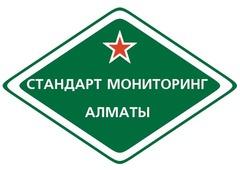 Стандарт Мониторинг Алматы