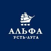 Альфа Усть-Луга