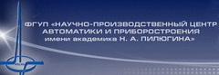 НПЦ АП им. акад. Н.А. Пилюгина, ФГУП