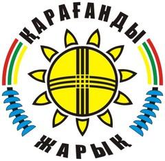 Караганды Жарык