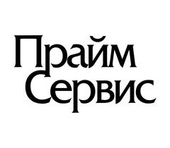 ПРАЙМ СЕРВИС